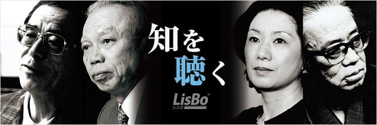 LisBo 知を聴く