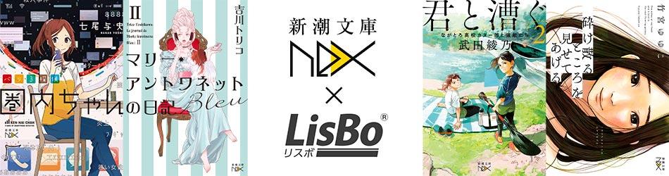 新潮社文庫nex*LisBo