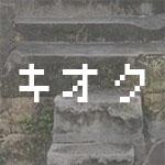 3_kioku