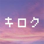 6_kiroku